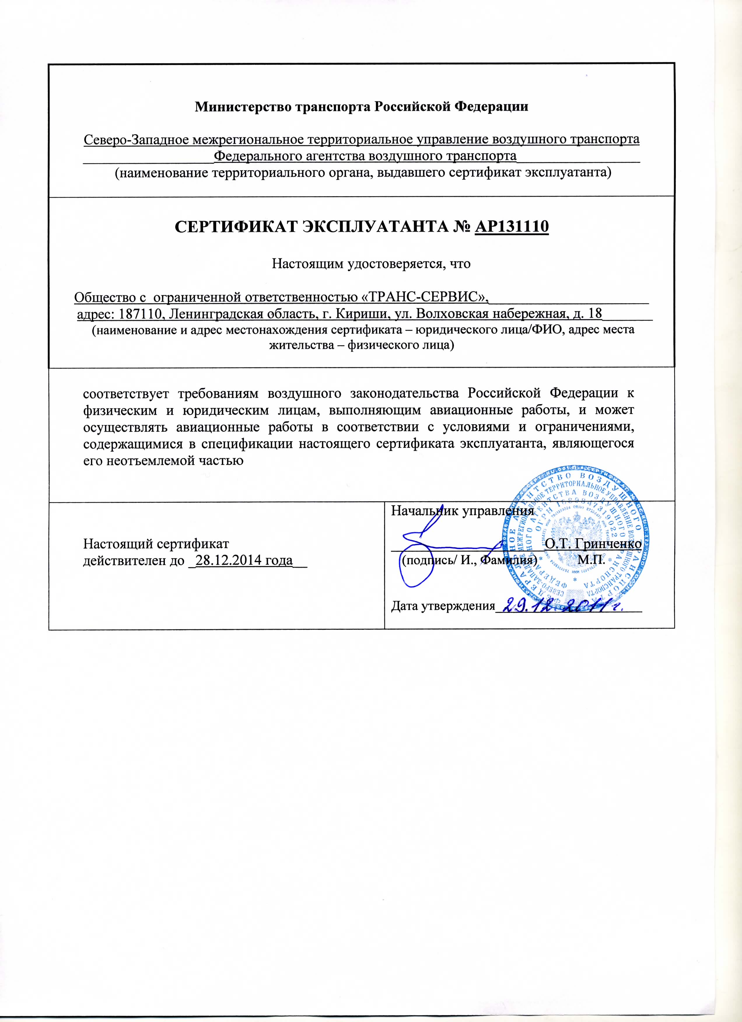 Registration Certificate Certificate of Registration of